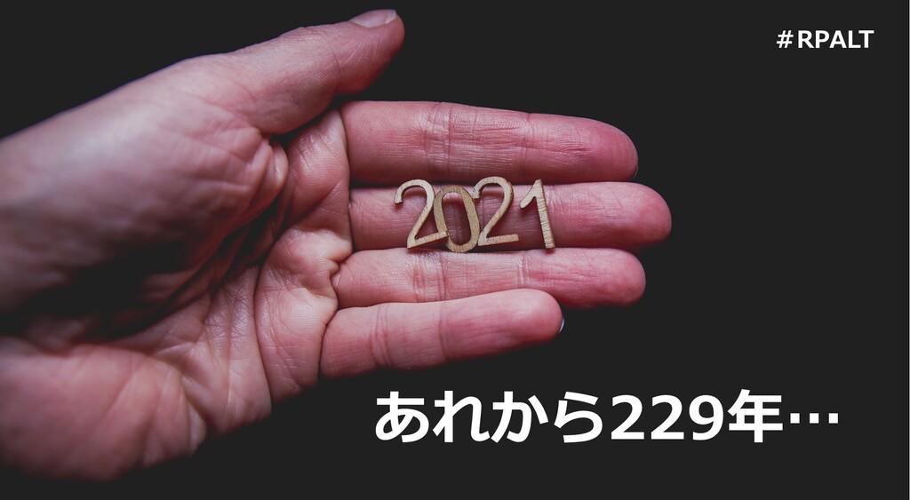あれから229年… #RPALT