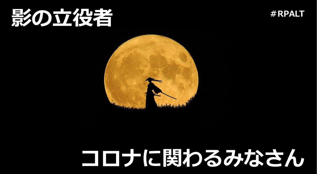影の⽴役者 LINE 影の⽴役者 コロナに関わるみなさん #RPALT