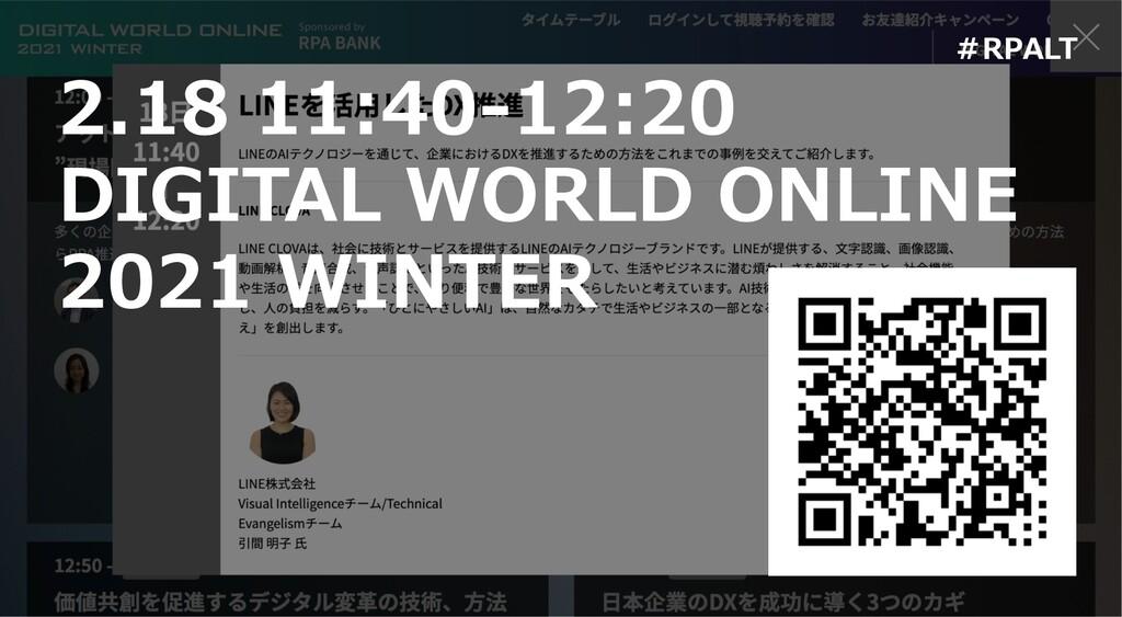 2.18 11:40-12:20 DIGITAL WORLD ONLINE 2021 WINT...