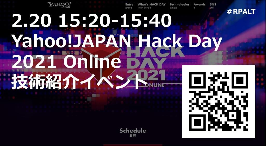 2.20 15:20-15:40 Yahoo!JAPAN Hack Day 2021 Onli...
