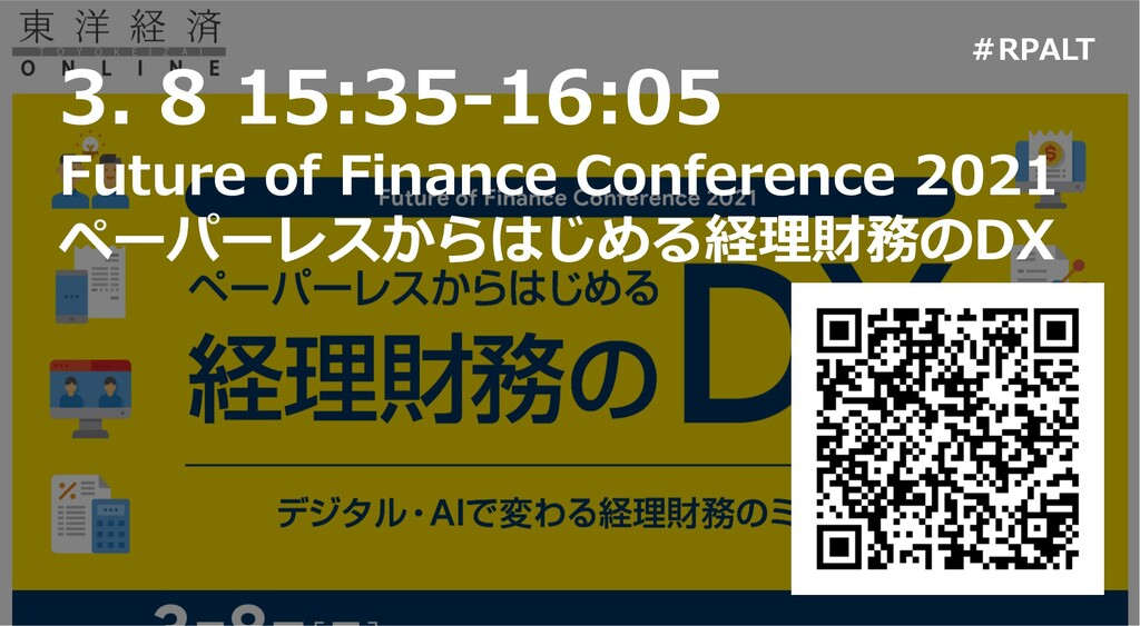 3. 8 15:35-16:05 Future of Finance Conference 2...
