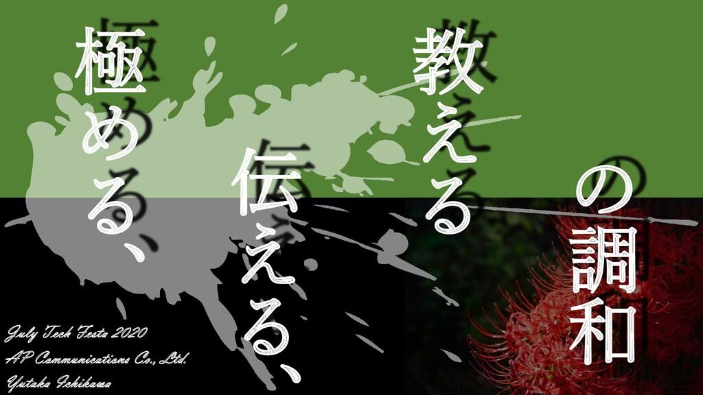 極 め る 、 の 調 和 教 え る 伝 え る Yutaka Ichikawa AP Co...