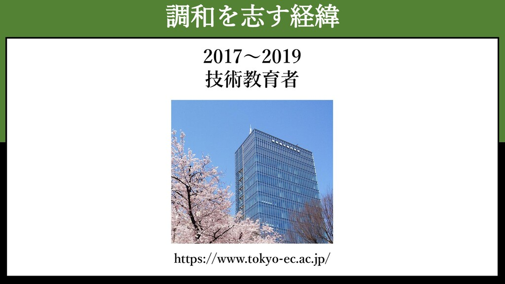 2017〜2019 技術教育者 調和を志す経緯 https://www.tokyo-ec.ac...