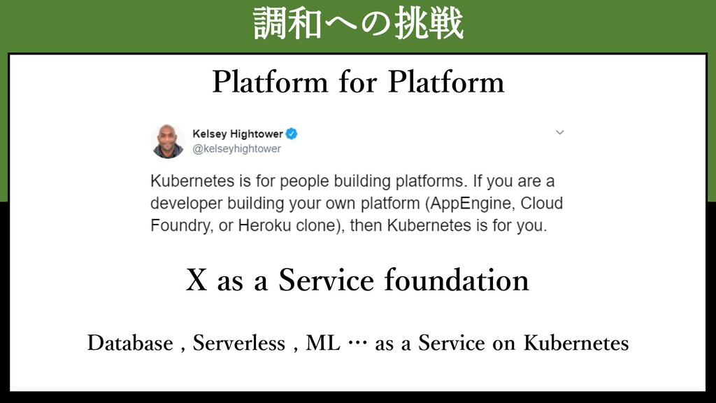 調和への挑戦 Platform for Platform X as a Service fou...