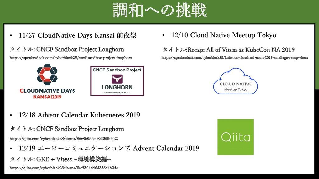 調和への挑戦 • 11/27 CloudNative Days Kansai 前夜祭 • 12...