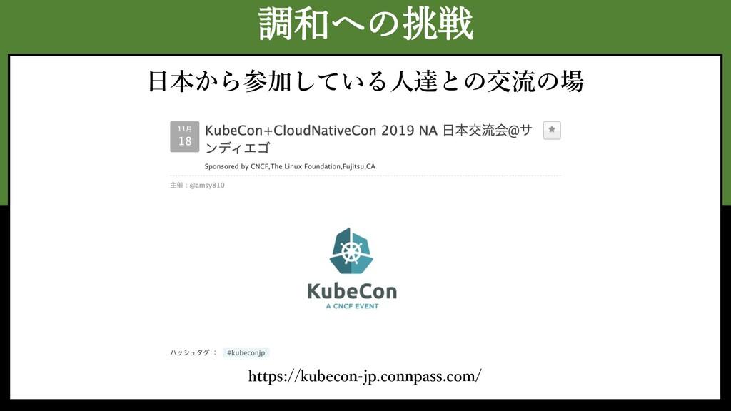 調和への挑戦 日本から参加している人達との交流の場 https://kubecon-jp.co...
