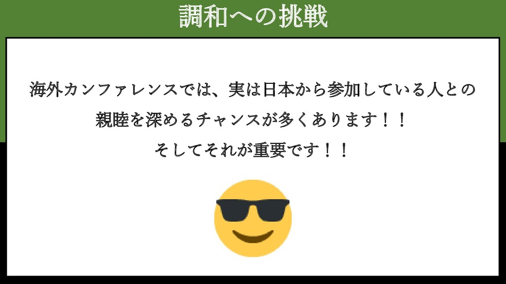 調和への挑戦 海外カンファレンスでは、実は日本から参加している人との 親睦を深めるチャンスが多...