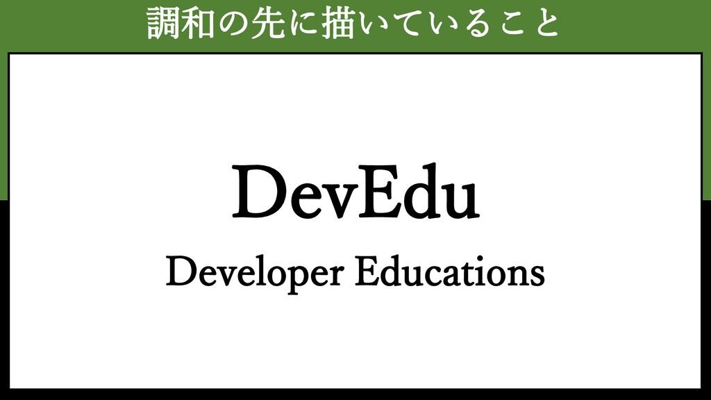 調和の先に描いていること Developer Educations DevEdu