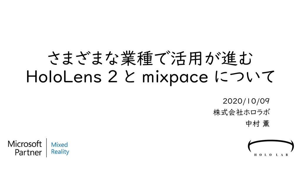 さまざまな業種で活用が進む HoloLens 2 と mixpace について 2020/10...