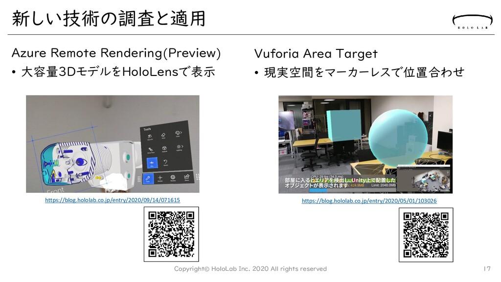 新しい技術の調査と適用 Azure Remote Rendering(Preview) • 大...