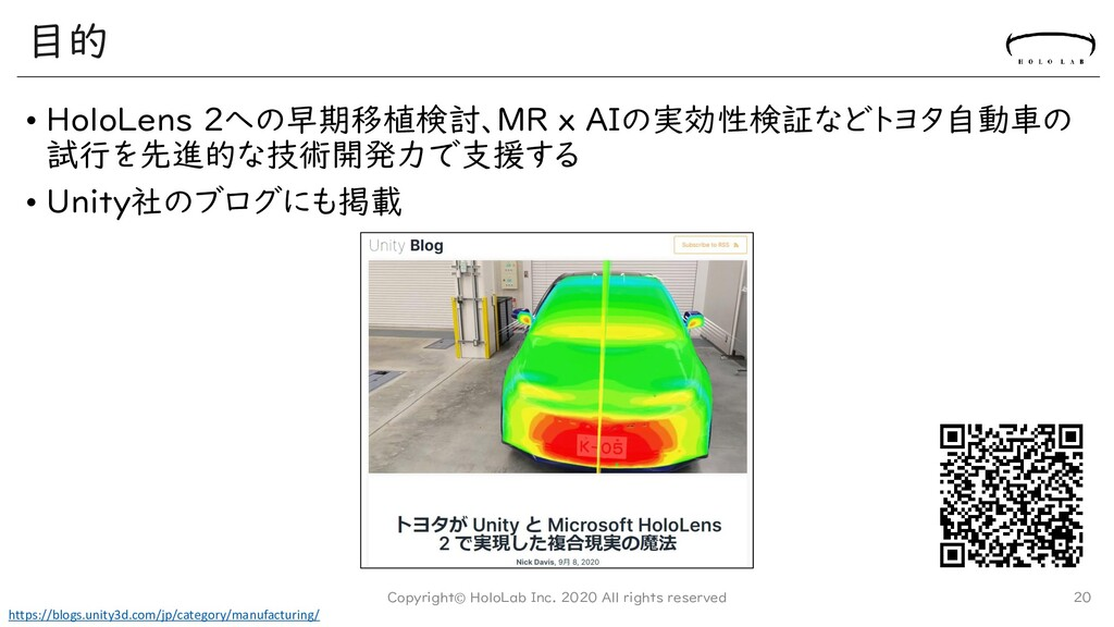 目的 • HoloLens 2への早期移植検討、MR x AIの実効性検証などトヨタ自動車の ...