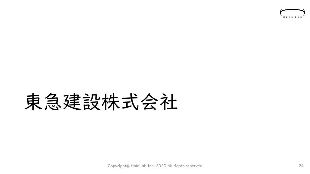 東急建設株式会社 Copyright© HoloLab Inc. 2020 All right...