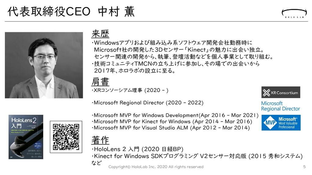 代表取締役CEO 中村 薫 Copyright© HoloLab Inc. 2020 All ...