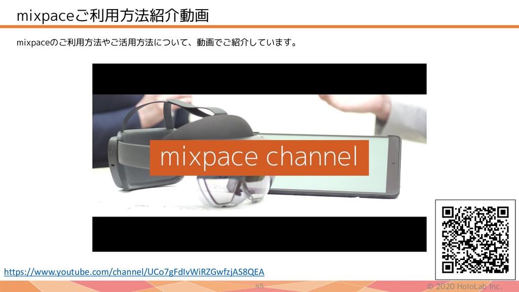 © 2020 HoloLab Inc. 45 mixpaceのご利用方法やご活用方法について、...