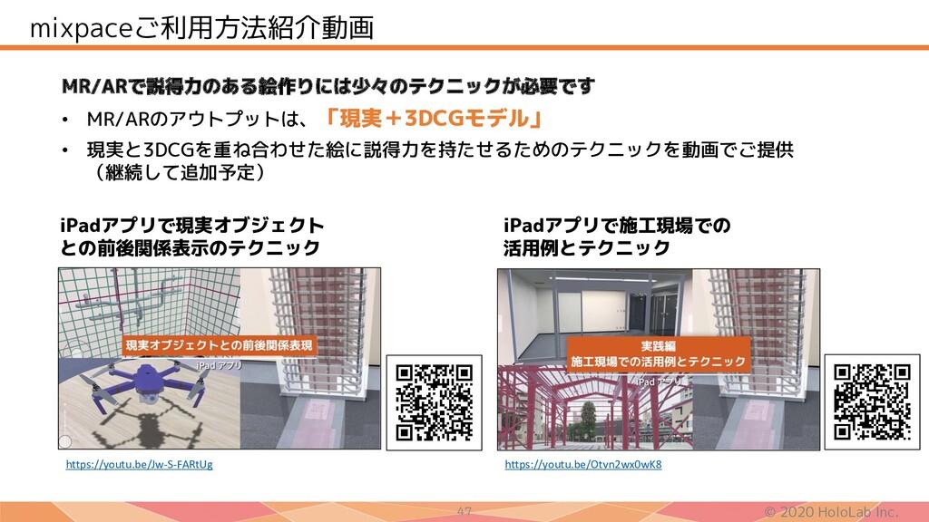 © 2020 HoloLab Inc. 47 mixpaceご利用方法紹介動画 https:/...