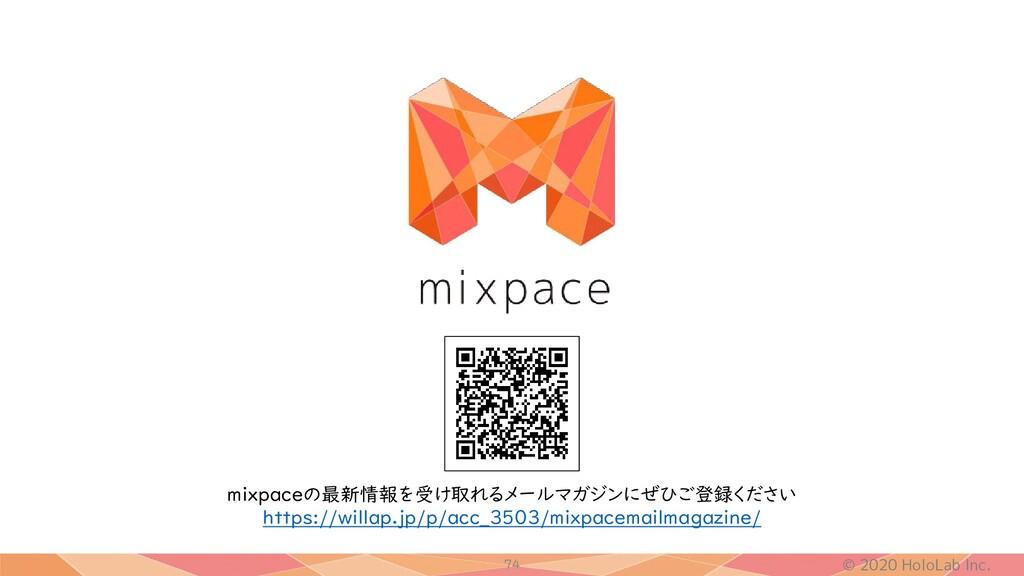 © 2020 HoloLab Inc. 74 mixpaceの最新情報を受け取れるメールマガジ...