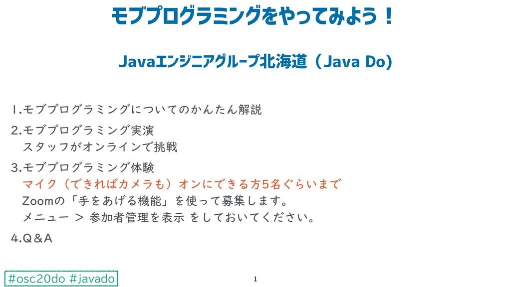 #osc20do #javado 1.モブプログラミングについてのかんたん解説 2.モブプログ...