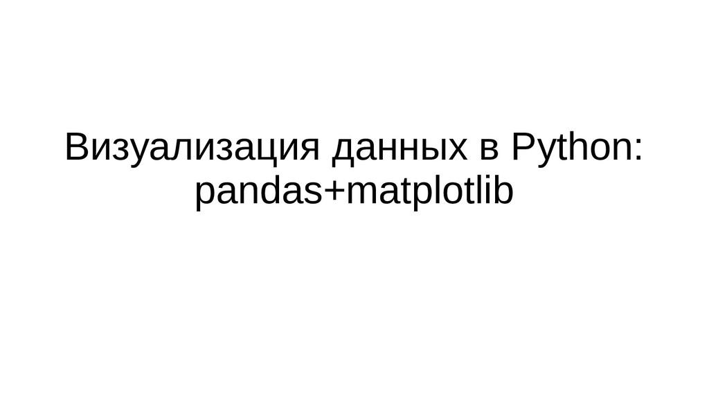Визуализация данных в Python: pandas+matplotlib