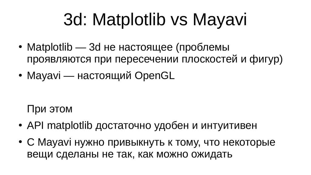 3d: Matplotlib vs Mayavi ● Matplotlib — 3d не н...