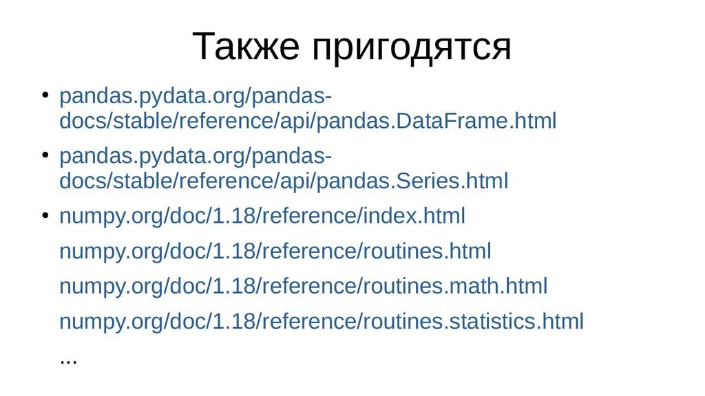 Также пригодятся ● pandas.pydata.org/pandas- do...