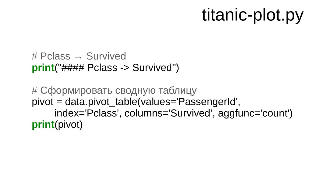 "titanic-plot.py # Pclass → Survived print(""####..."