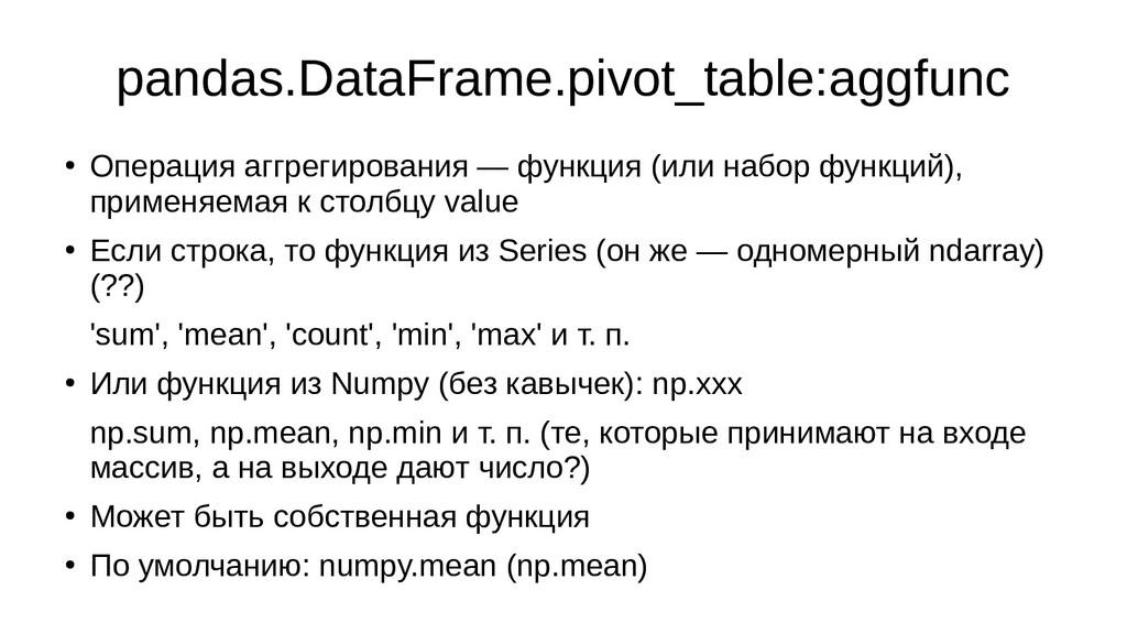 pandas.DataFrame.pivot_table:aggfunc ● Операция...