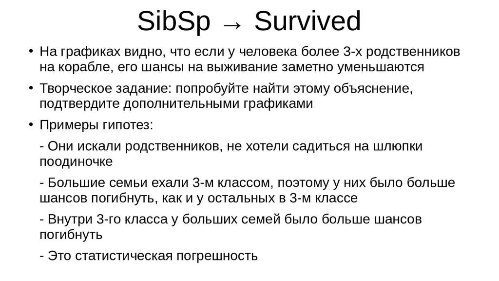 SibSp → Survived ● На графиках видно, что если ...