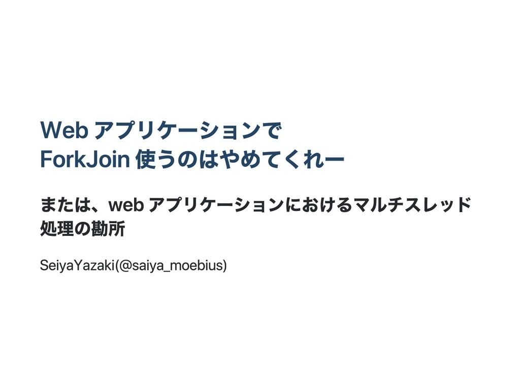 Web アプリケーションで ForkJoin 使うのはやめてくれー または、web アプリケー...