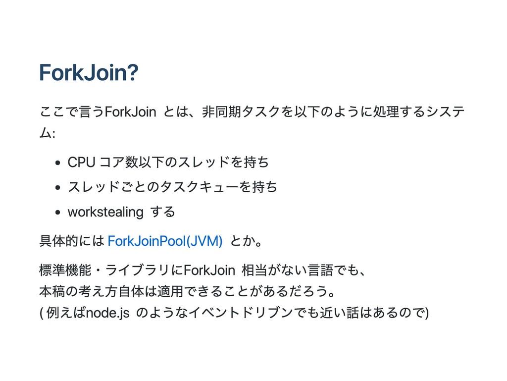 ForkJoin ? ここで言う ForkJoin とは、非同期タスクを以下のように処理するシ...