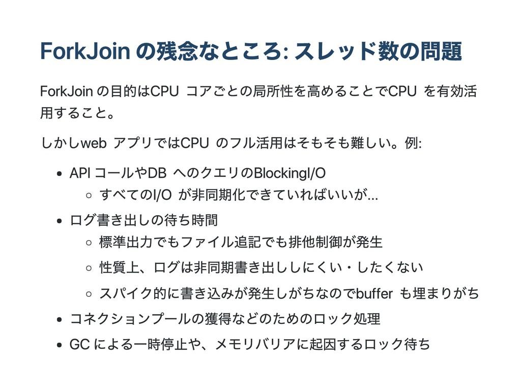 ForkJoin の残念なところ: スレッド数の問題 ForkJoin の目的は CPU コア...
