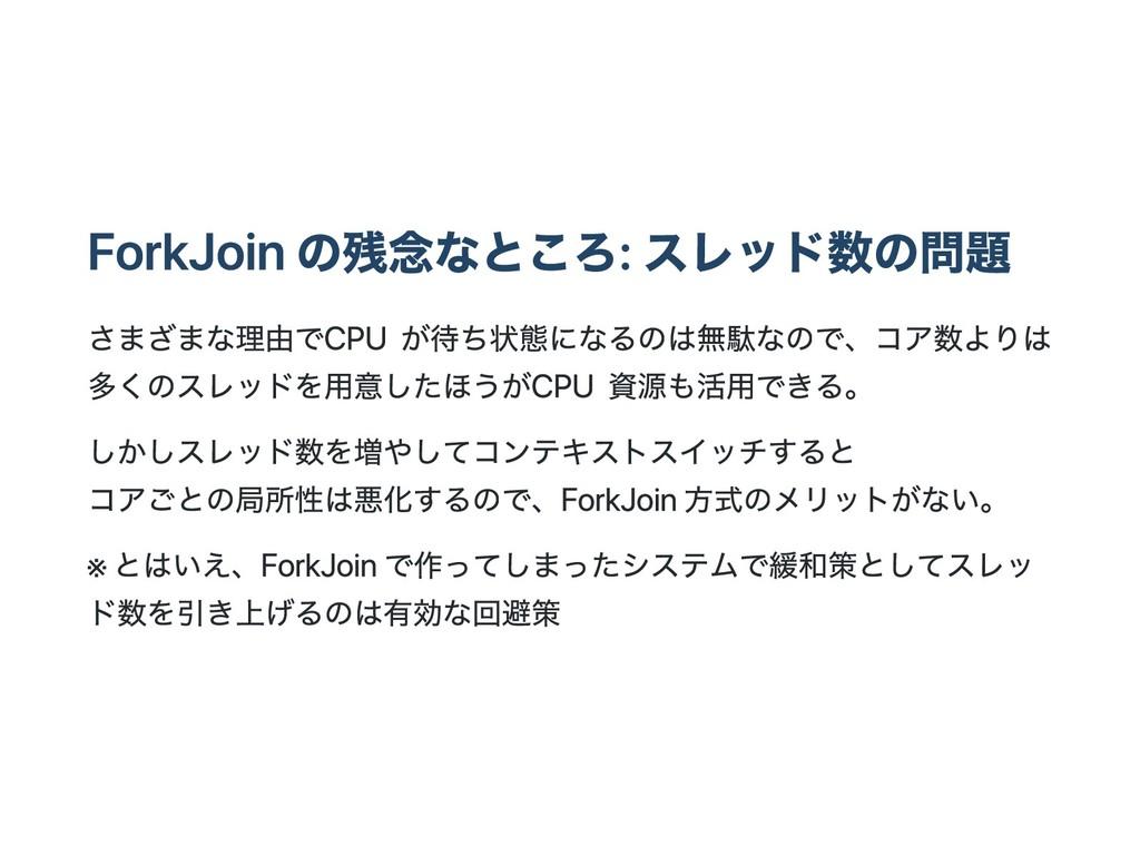 ForkJoin の残念なところ: スレッド数の問題 さまざまな理由で CPU が待ち状態にな...