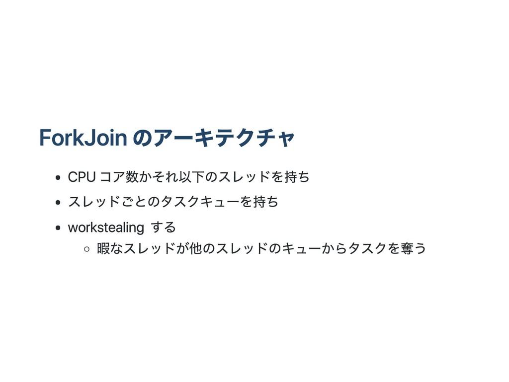 ForkJoin のアーキテクチャ CPU コア数かそれ以下のスレッドを持ち スレッドごとのタ...
