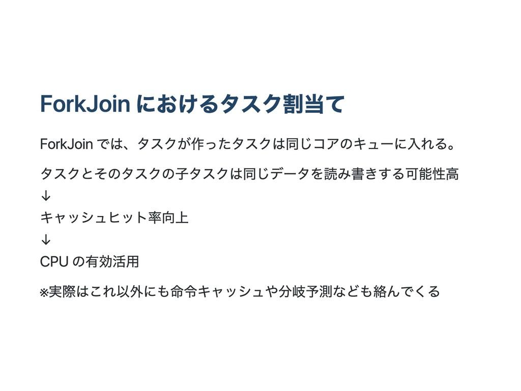 ForkJoin におけるタスク割当て ForkJoin では、タスクが作ったタスクは同じコア...