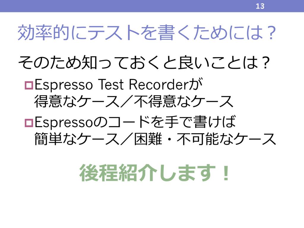 効率的にテストを書くためには? そのため知っておくと良いことは? pEspresso Test...