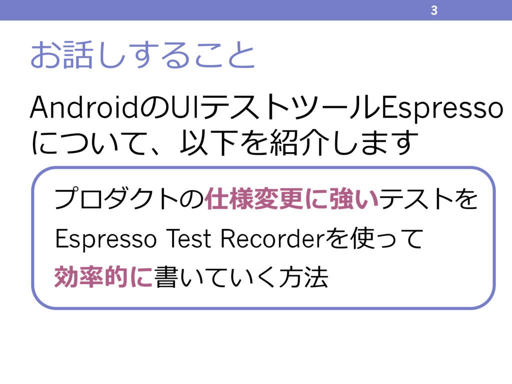 お話しすること AndroidのUIテストツールEspresso について、以下を紹介します ...