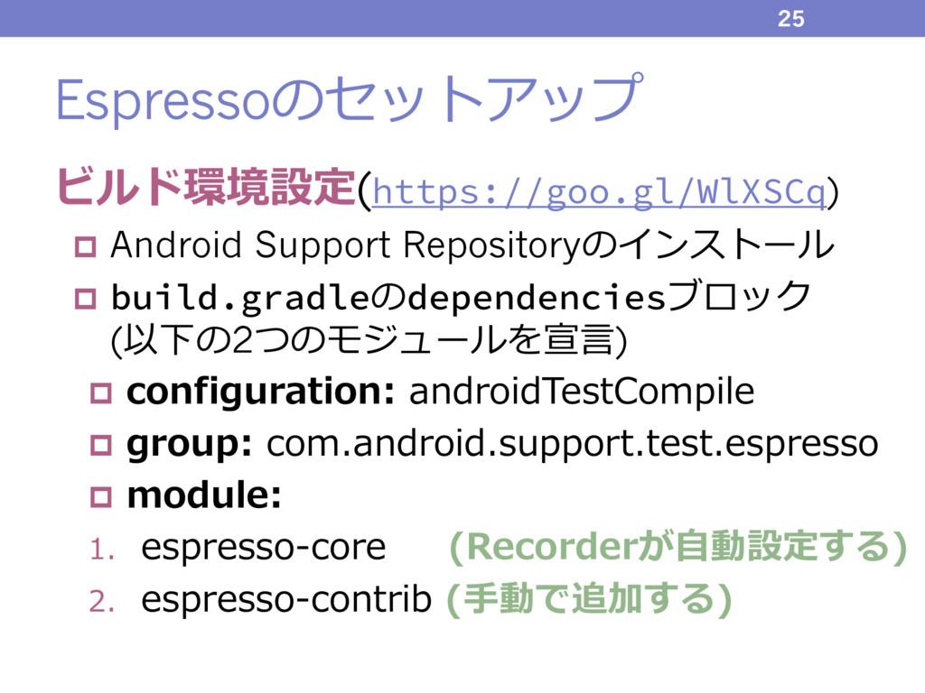 Espressoのセットアップ ビルド環境設定(https://goo.gl/WlXSCq) ...