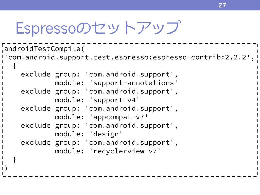 Espressoのセットアップ 27 androidTestCompile( 'com.and...