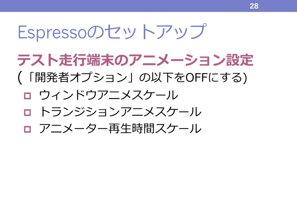 Espressoのセットアップ テスト⾛⾏端末のアニメーション設定 (「開発者オプション」の以...