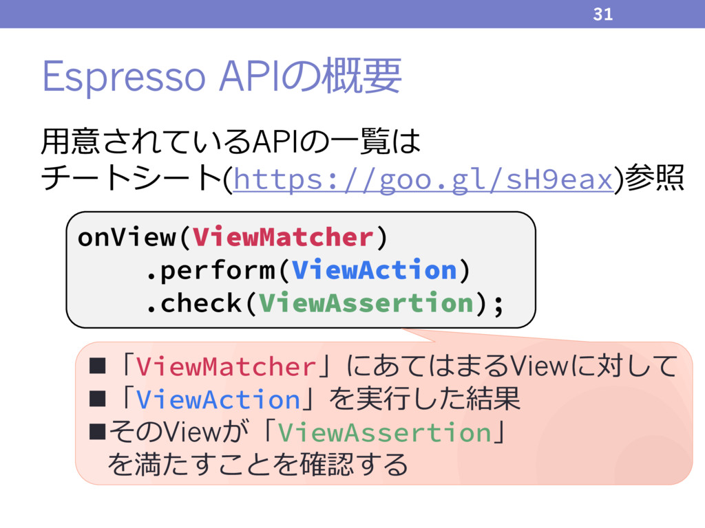 Espresso APIの概要 31 onView(ViewMatcher) .perform...