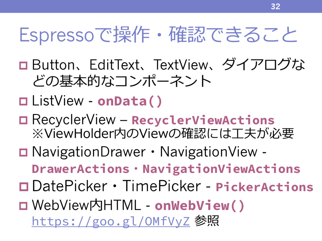 Espressoで操作・確認できること p Button、EditText、TextView、...