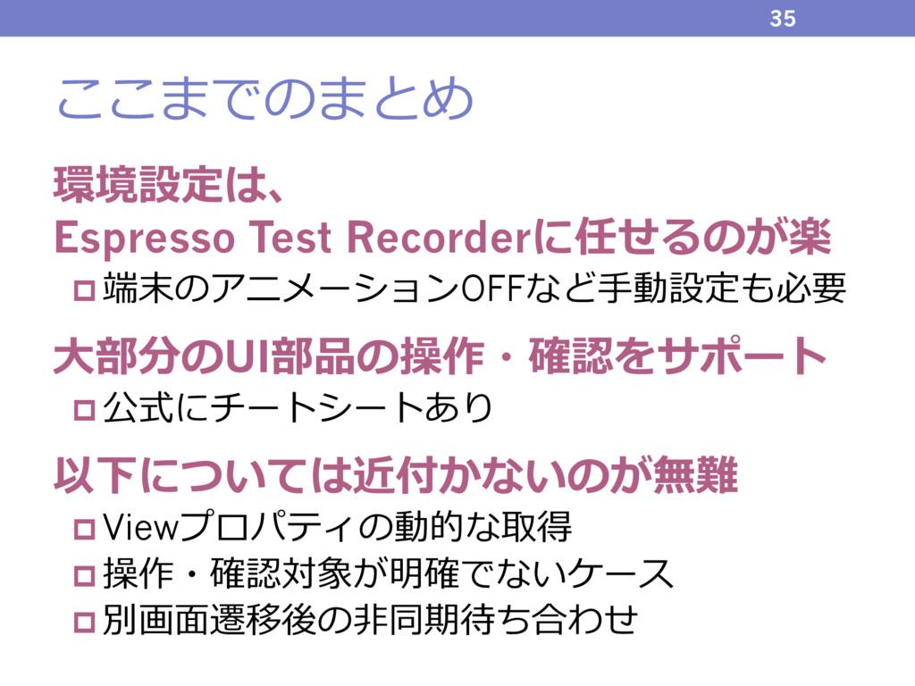 ここまでのまとめ 環境設定は、 Espresso Test Recorderに任せるのが楽 p...