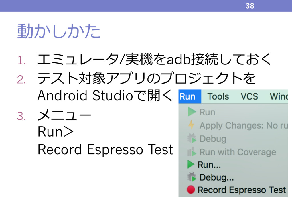動かしかた 1. エミュレータ/実機をadb接続しておく 2. テスト対象アプリのプロジェクト...