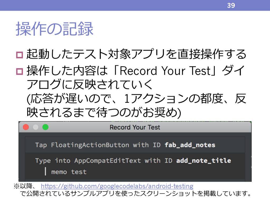 操作の記録 p 起動したテスト対象アプリを直接操作する p 操作した内容は「Record Yo...