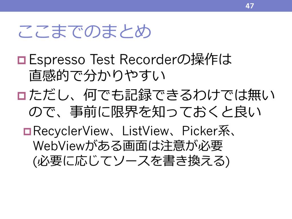 ここまでのまとめ p Espresso Test Recorderの操作は 直感的で分かりやす...