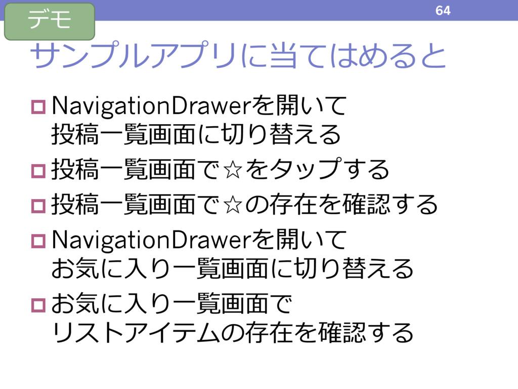 サンプルアプリに当てはめると p NavigationDrawerを開いて 投稿⼀覧画⾯に切り...