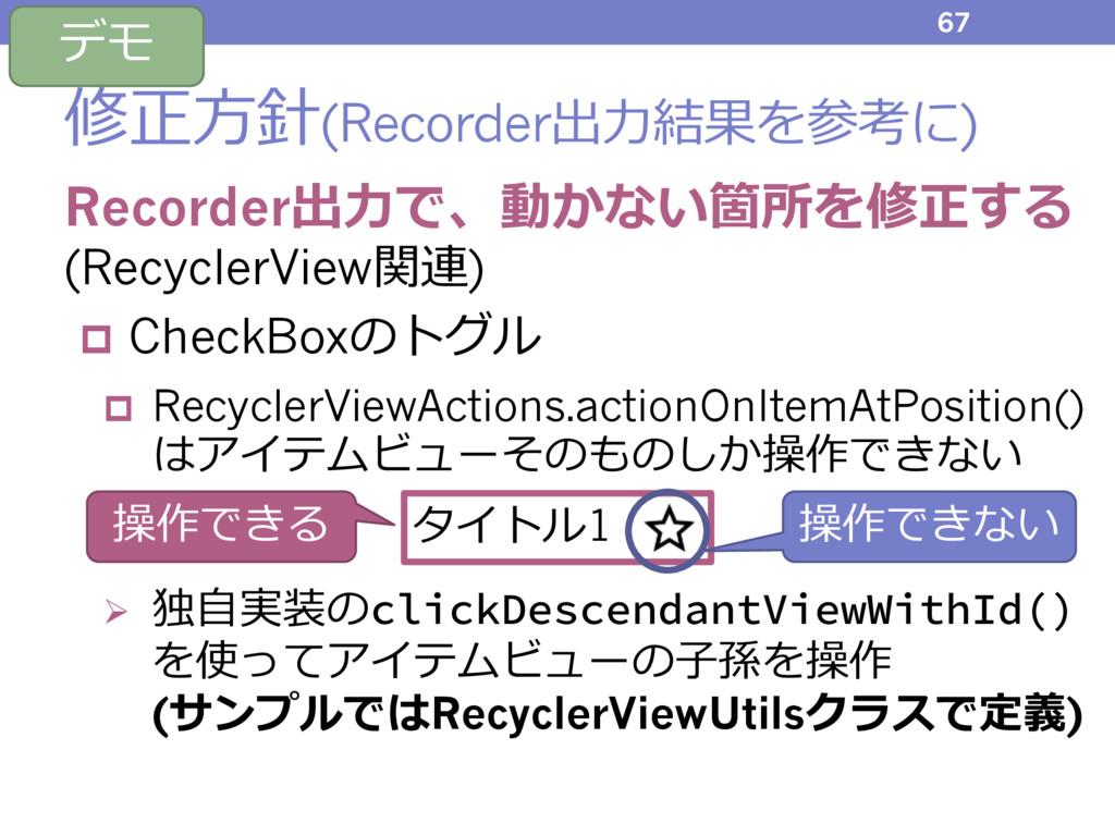 修正⽅針(Recorder出⼒結果を参考に) Recorder出⼒で、動かない箇所を修正する ...