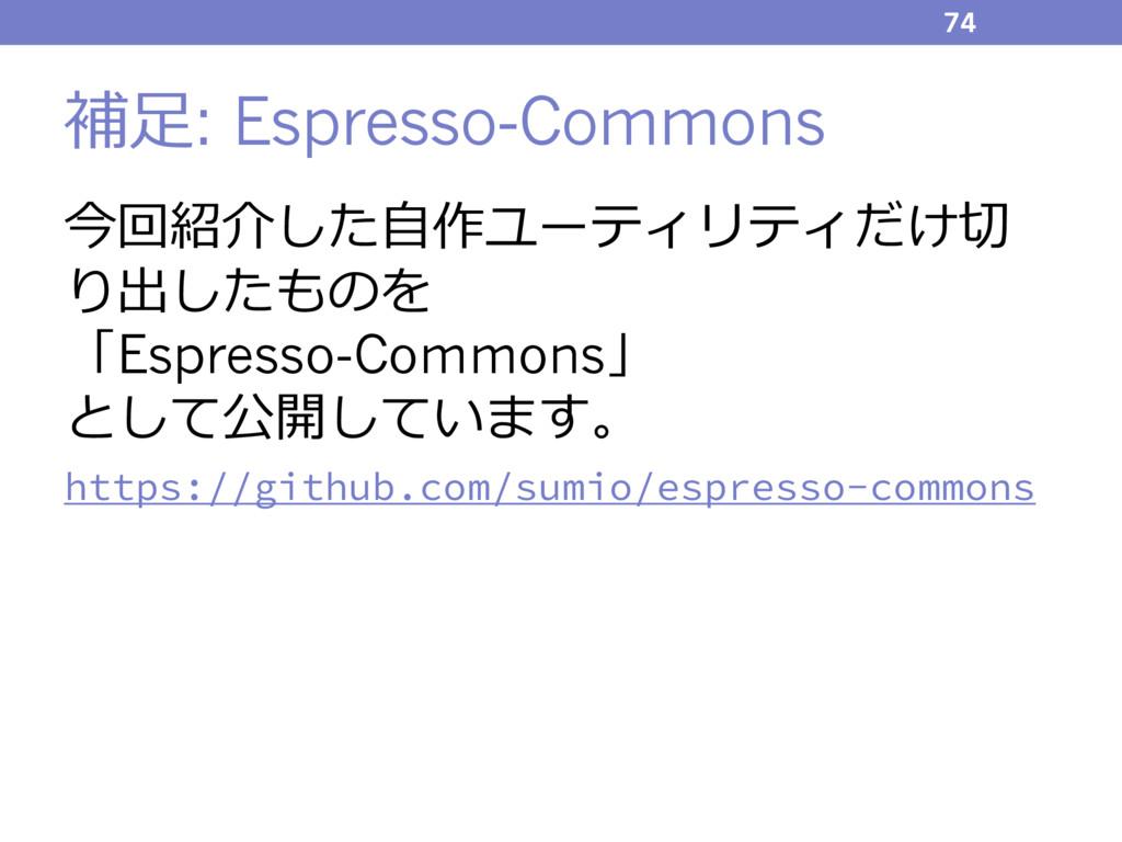 補⾜: Espresso-Commons 今回紹介した⾃作ユーティリティだけ切 り出したものを...