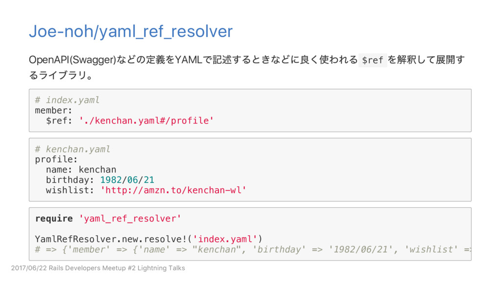 Joe‑noh/yaml_ref_resolver OpenAPI(Swagger) などの定...