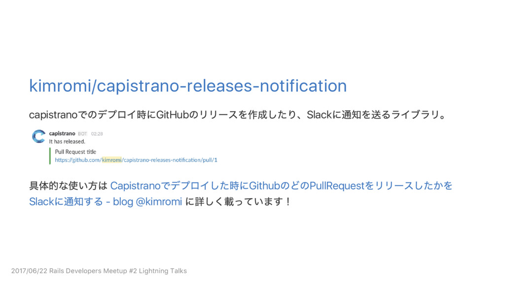 kimromi/capistrano‑releases‑notification capist...