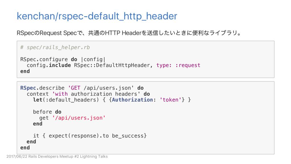 kenchan/rspec‑default_http_header RSpec のReques...